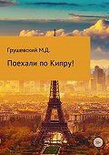 Михаил Грушевский -Поехали по Кипру!