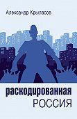 Александр Крыласов -Раскодированная Россия