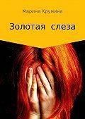 Марина Крумина -Золотая слеза