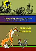 Владимир Морозов -Ребячьи сказки
