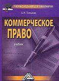 А. Н. Толкачев -Коммерческое право