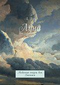 Анастасия Янч - Луна. Небесные сказки для Гномика