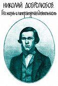 Александр Михайлович Скабичевский -Николай Добролюбов. Его жизнь и литературная деятельность