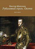 Виктор Шипунов -Рубиновый трон. Охота. Книга первая
