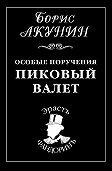 Борис Акунин -Особые поручения: Пиковый валет