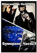 Наталья Максимова -Бумеранг. Часть 1