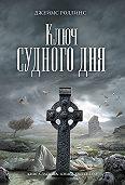 Джеймс Роллинс - Ключ Судного дня