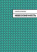 Сергей Супремов -Небесконечность