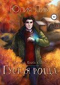 Юлия Лим -Залесье. Книга 2. Густая роща