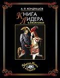 Анатолий Кондрашов - Книга лидера в афоризмах