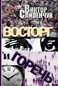 Виктор Трифонович Слипенчук -Восторг и горечь (сборник)