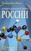 Павел Данилин -Инновационный путь России