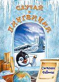 Светлана Фадеева -Случай в Пингвинии