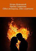 Ирина Стояновна Горюнова -Одна женщина, один мужчина