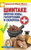П. Н. Малитиков -Шиитаке против язвы, гипертонии и склероза