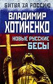 Владимир Хотиненко -Новые русские бесы