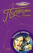 Татьяна Полякова - Чумовая дамочка