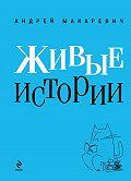 Андрей Макаревич -Живые истории