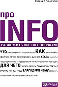 Евгений Коноплев -Про INFO. Разложить все по полочкам