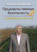 Зейтулла Джаббаров -Продовольственная безопасность. Азербайджанский хлеб