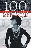 Валентина Скляренко -100 знаменитостей мира моды