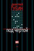Дмитрий Губин -Под чертой (сборник)