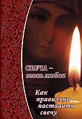 Алексей Уминский -Свеча – огонь любви. Как правильно поставить свечу?