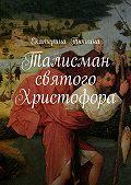 Екатерина Тюшина -Талисман святого Христофора. Роман