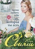 Юлия Свияш - Время любить себя. Ту, которая ты есть