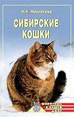 Ирина Некрасова -Сибирские кошки