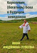Инна Фидянина-Зубкова -Королевич (богатырь) Бова в будущем неведомом