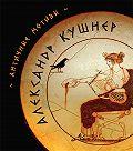 Александр Кушнер -Античные мотивы (сборник)