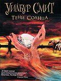 Уилбур Смит -Тени Солнца