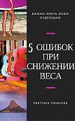 Светлана Смирнова -5 ошибок при снижении веса