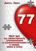 Ангел Леон -Тест №1 насовместимость темпераментов ивзаимопонимание влюбви, браке исемье