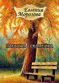 Евгения Морозова -Забытая скамейка