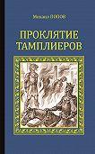 Михаил Попов - Проклятие тамплиеров (сборник)