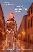 Ирина Комарова -Дивная золотистая улика