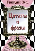 Геннадий Эсса -Цитаты и фразы