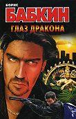 Борис Бабкин -Глаз дракона
