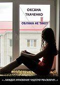 Оксана Ткаченко - Облака не тают