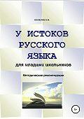 Валентина Коновалова -У истоков русского языка. Методические рекомендации для учителя