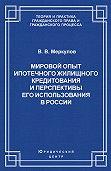 Валентин Меркулов - Мировой опыт ипотечного жилищного кредитования и перспективы его использования в России