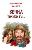 Филимон Сергеев -Вечна только ты…