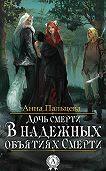 Анна Пальцева - Дочь Смерти. В надежных объятиях Смерти