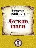 Вениамин Каверин - Легкие шаги