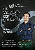 Алексей Аль-Ватар -Бесконечный поток идей о том, как создавать контент для бизнеса