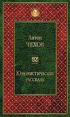 Антон Чехов -Юмористические рассказы (сборник)