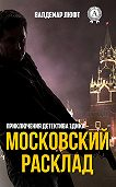 Валдемар Люфт -Московский расклад