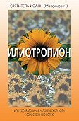 святитель Иоанн (Максимович) -Илиотропион, или Сообразование человеческой воли с Божественною волею